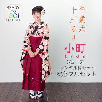 Komachi kids junior kids kimono and hakama set rentals