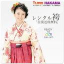2015hakama10 1