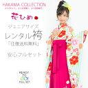 Juniorhakama119 1
