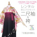 Hakama2026 1