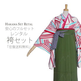 二尺袖 着物 袴 レンタル フルセット 貸衣装 往復送料無料 卒業式【Mサイズ】白 緑 無地 卒業式