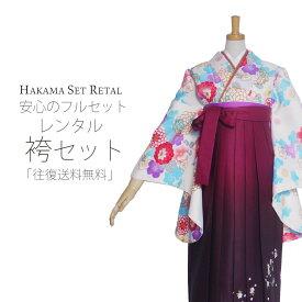 二尺袖 着物 袴 レンタル フルセット 往復送料無料 卒業式【Mサイズ】白 ワイン ぼかし 刺繍 卒業式