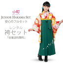 Juniorhakama145 1