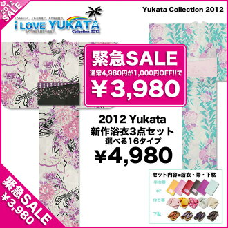 Bargain sale! New yukata bags set of 3 3980 yen (excluding tax)! 30 pattern choice! 100 yen (excluding tax) OFF by using reports view.