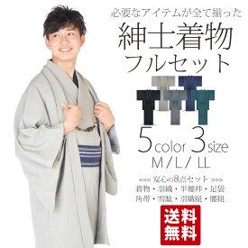 男着物 セット ハイクラス 紬無地 メンズ 8点 フルセット 全5色 4サイズ 黒/紺/灰/緑 S/M/L/LL 洗える 高級着物 アンサンブル 和服 和装 羽織 雪駄 kimono