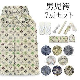 袴 小物 8点セット 選べる8柄 2サイズ 七五三 羽織袴用 男児 男の子 55cm 60cm 金襴/縞柄 足袋付き