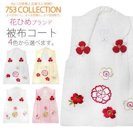 花ひめ 豪華な刺繍 被布コート 単品 選べる4色 被布 古典 レトロ 3才 三才 着物 【被布・七五三・着物・女児用・雛祭り】