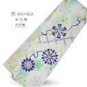 京 wa・kka ブランド 高級 シルク の リバーシブル 半巾帯 ハイクラス 浴衣 や 小紋 紬 着物 に最適です。 「花雪輪」