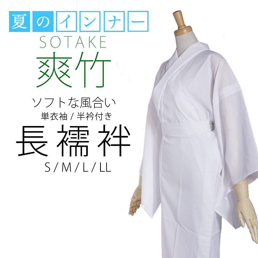 東レ 爽竹 長襦袢 S M L LL プレタ 単衣袖 半衿付き 夏用 白 仕立て上がり 日本製 ソフトな着心地 ハイクラス