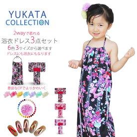 da28763e61437 凪 nagi ブランド 子供 2way 浴衣 ドレス 3点セット 6柄 3サイズ 色柄