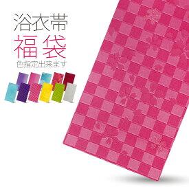 浴衣帯 福袋 色指定出来て799円!! 半幅帯 浴衣帯 夏祭り 夕涼み会 赤 ピンク ワイン 青 紫 黄色 白 黒