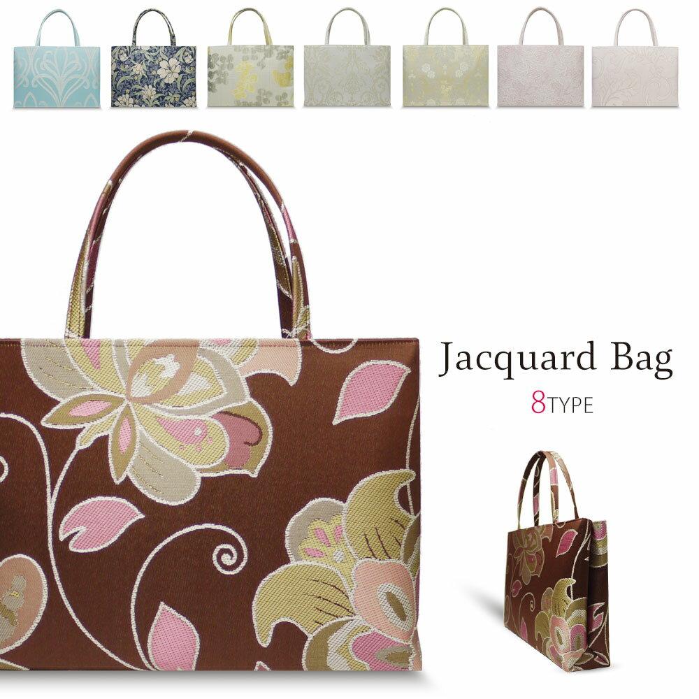日本製 ジャガード織 A4サイズ バッグ 和装 和洋兼用 単品 選べる8タイプ トートバッグ 手提げバッグ