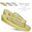 エナメル フォーマル 草履 S フリー LL サイズ 選べる 2タイプ 3色 3サイズ ぼかし 無地 金 銀 白 単品 金 銀 ゴール…