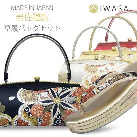 岩佐謹製 IWASA 西陣帯地使用 高級 草履バッグセット 選べる4色 ハイクラス 訪問着・振袖 24cm/フリーサイズ/3枚芯【結婚式・結納】日本製 MADE IN JAPAN