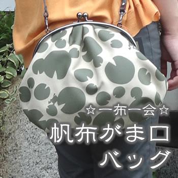 一布一会☆帆布製がま口バッグ☆【楽ギフ_包装】【あす楽】