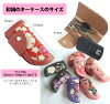 Key to ★ sum pattern case ★ Japanese style ★ real leather ★ key case ★ key ring made by real leather