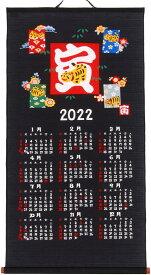 迎春2022 掛軸カレンダー