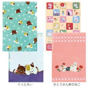 ねこらんまん・クリアファイル【A4サイズ】文具・京都くろちく本店