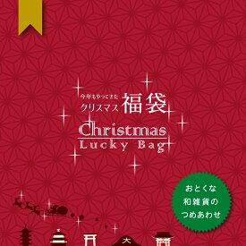 クリスマス 福袋【こちらの商品には小袋をおつけ出来ません】くろちく