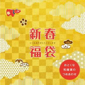 福袋5,500【こちらの商品には小袋をおつけ出来ません】京都くろちく