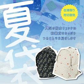 お楽しみ「夏袋」5,500円【こちらの商品には小袋をおつけ出来ません】京都くろちく