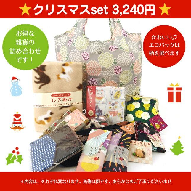 クリスマスセット【こちらの商品には小袋をおつけ出来ません】くろちく