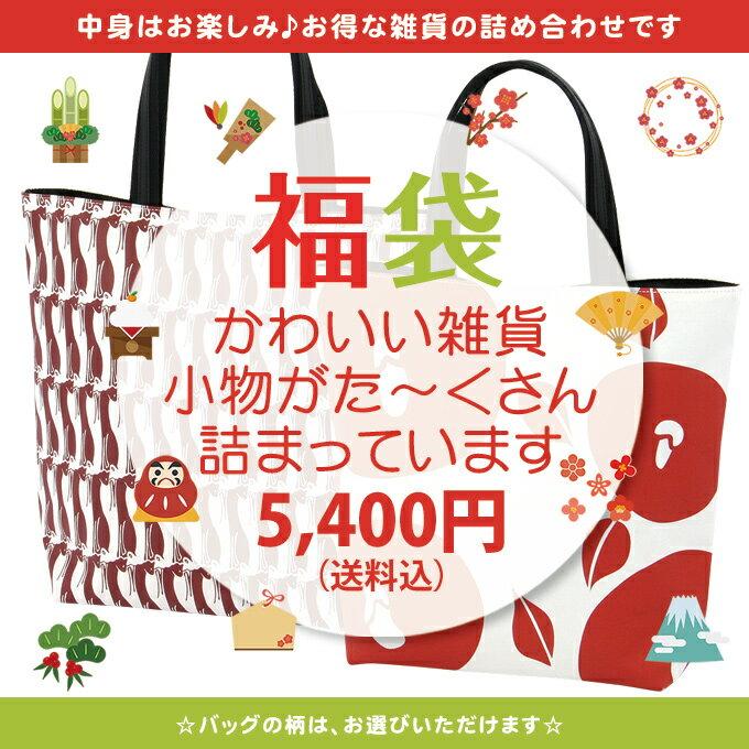 福袋5,400【こちらの商品には小袋をおつけ出来ません】京都くろちく