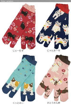 ネコランマン文化足袋靴下・京都くろちく本店