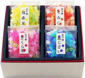 京都 四季のうつろい 金平糖 四季