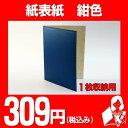 【紙表紙】 1枚収納用 青色 証書ファイル 賞状ファイル 証書ホルダー A4用orB5用※サイズをご選択下さい【ケース フォルダー バインダー 賞状入れ】
