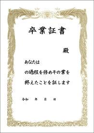 卒業証書 タイトル 文面入り A4賞状用紙 縦長枠 横書き ホワイト 3枚セット