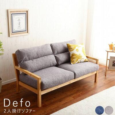 Defo(デフォー)2人掛けソファー通信販売通販ショッピングオンラインショッピング買い物お買い得家具ベッド寝具日用品ソファチェアダイニング収納Lifeウォッシャブルデニム生地二人掛けソファ