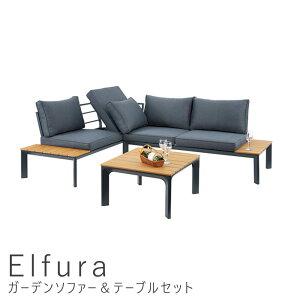 Elfura(エルフラ)ガーデンソファー&テーブルセット ガーデンテーブルセット 折りたたみ 雨ざらし リゾート 庭 テラス バルコニー 送料無料 おしゃれ 夏 東谷