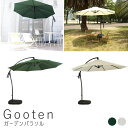 Gooten(グーテン)ガーデンパラソル アウトドア ガーデンパラソル 自立式 大型 セット 円形 角度 折りたたみ…