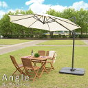 Angle(アングル)ガーデンパラソル アウトドア ガーデンパラソル 自立式 UVカット 大型 円形 角度 折りたた…