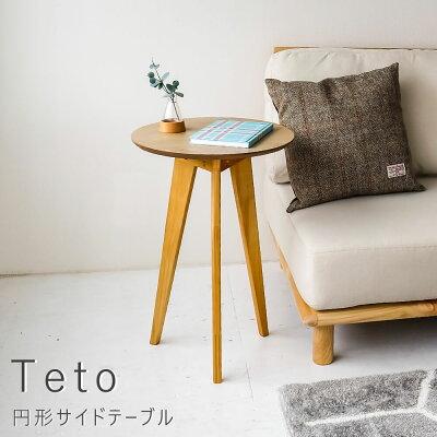 Teto(テト)円形サイドテーブルテーブルリビングテーブルサイドテーブル机1人用2人用新生活新生活応援送料無料おしゃれ春不二貿易31390コーヒーテーブルタモラッカー塗装ナチュラルシンプル北欧レトロ西海岸