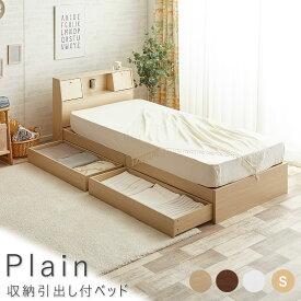 Plain(プレイン) 収納引出し付ベッド フロアベッド ベッド シングル フレーム 収納 コンパクト コンセント 送料無料 おしゃれ ローベット ライト付き ナチュラル ホワイト ブラウン ナチュラル シンプル 北欧 レトロ 西海岸
