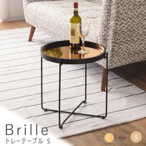 Brille(ブリレ)トレーテーブルS ラウンド トレーテーブル S 幅42 ラウンドトレーテーブル トレーテーブル 木目調 ミラー天板 ミラー 壁掛け サイドテーブル ナイトテーブル