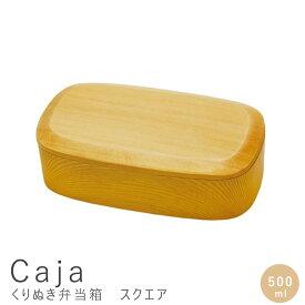Caja(カハ) くりぬき弁当箱 スクエア 500ml くりぬき 弁当箱 一段 木製 和風弁当箱 スクエア 500ml ランチボックス おしゃれ シンプル 和風 コンパクト ナチュラル シンプル 北欧 レトロ 西海岸 ミッドセンチュリー meglas メ