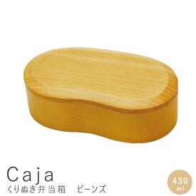 Caja(カハ) くりぬき弁当箱 ビーンズ 430ml くりぬき 弁当箱 一段 木製 和風弁当箱 ビーンズ 430ml ランチボックス おしゃれ シンプル 和風 コンパクト ナチュラル シンプル 北欧 レトロ 西海岸 ミッドセンチュリー meglas メ