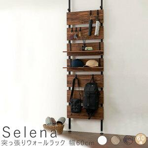 Selena(セレナ)突っ張りウォールラック 幅60cm 突っ張り 突張り 棚 収納 おしゃれ 木目 北欧 棚 調節 伸縮 台 壁面収納 段差対応 隙間 スリム シェルフ 一人暮らし
