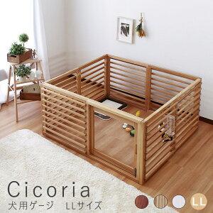 Cicoria(チコリア) 犬用ゲージ LLサイズ 犬用ゲージ ゲージ サークル 天然木 小型 中型 大型 ブラウン ホワイト ナチュラル スライド式 ペットゲージ 鍵付き カギ付き