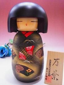 【日本のおみやげ】◆藤川作こけし【万葉】