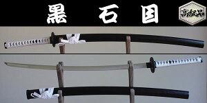 【日本のおみやげ】◆日本刀・模造刀【黒石目大刀】【白柄糸】