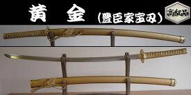 【日本のおみやげ】◆日本刀・模造刀【黄金(豊臣家宝刀) 拵】【戦国武将・大名シリーズ】