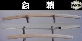 【模造刀】【日本のおみやげ】◆日本刀 模造刀 居合刀【白鞘大刀】【その他シリーズ】生産限定品