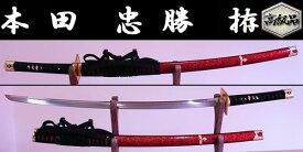 【日本のおみやげ】◆日本刀・模造刀【本多忠勝(太刀) 拵】徳川四天王【戦国武将・大名シリーズ】
