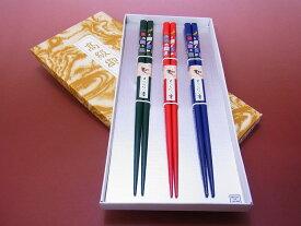 【日本のおみやげ】◆日本のお箸【若狭塗】月物語トムソン箱入3膳セット