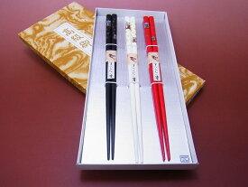 【日本のおみやげ】◆日本のお箸【若狭塗】招き猫トムソン箱入3膳セット