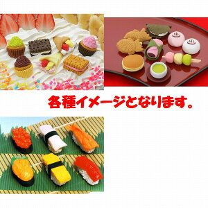 【日本のお土産】【日本のおみやげ】【ホームステイ おみやげ】【日本土産】♪おもしろ消しゴム♪【食べ物シリーズ】【お寿司と和菓子とスイーツ】透明BOX入60個アソートセット